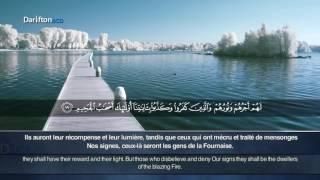 Sourate Al Hadid - Wadi' Al Yemeni سورة الحديد  وديع اليمني width=