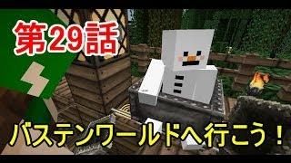 getlinkyoutube.com-【Minecraft】クラフター劇場 第29話 「バステンワールドへ行こう!」