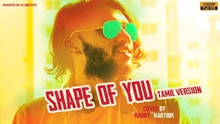 Shape of You -Tamil Version Lyric Video | ft karry