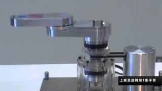 getlinkyoutube.com-Harmonic Drive®中空構造模組SHF系列 SCARA Robot同軸2軸驅動展示