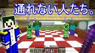 getlinkyoutube.com-【Minecraft】身長の格差問題!?通れたり通れなかったりするゲート【へぼてっく】
