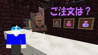 getlinkyoutube.com-これでいいのか?マインクラフト2㉒~静かな酒場で語り合おう【Minecraft ゆっくり実況プレイ】