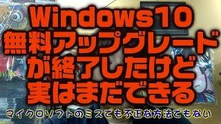 getlinkyoutube.com-Windows10無料アップグレードが実はまだ終了してなかった!! 公式発表なし情報 まだ滑り込める
