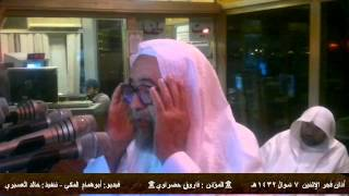 أذان مدني قمة في الخشوع  فجر الإثنين ٧ ١٠ ١٤٣٢ هـ لأبوخالد الشيخ فاروق حضراوي