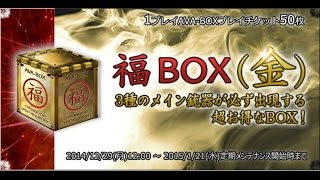 getlinkyoutube.com-【AVA】福BOX(金)を回す!