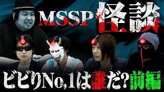 getlinkyoutube.com-【MSSP】怪談話でビビりを決めてみた! MSSPのオールナイトニッポンw#23