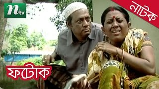 getlinkyoutube.com-Bangla Natok - Photok (ফটোক)   Tarin, Fazlur Rahman Babu, Lutfor Rahman Jorge   Drama & Telefilm