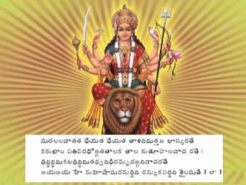 Mahishasura Mardini Stotram (Telugu)
