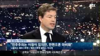 getlinkyoutube.com-집 없는 억만장자 니콜라스 베르그루엔 손석희 jtbc 9시뉴스 인터뷰