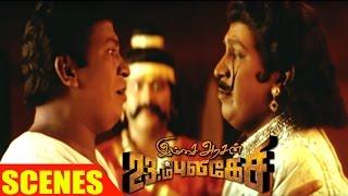 Imsai Arasan 23am Pulikesi   Scenes   vadivelu joins with his twin   Vadivelu, Ilavarasu, Manobala  