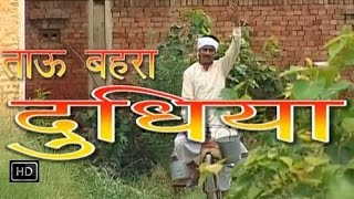 Tau Bahra Dudhiya   ताऊ बहरा दूधिया   Haryanvi Comedy Full Movies Natak
