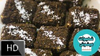 getlinkyoutube.com-حلويات سهلة وسريعة حلويات القطيفة بالخطوات والمقادير مع شهيوات عيشوش