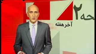 getlinkyoutube.com-صفحه دو آخر هفته: تغییر در کابینه روحانی، تحولات در موصل