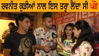 Ravneet Singh Latest Interview | Jatt vs Ielts | Star Talk