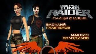 getlinkyoutube.com-Разбор полетов. Tomb Raider: The Angel of Darkness