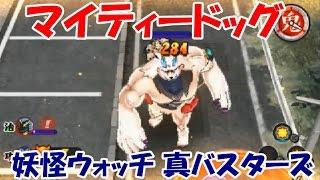 getlinkyoutube.com-妖怪ウォッチ2 本家限定 真バスターズ!マイティードッグ登場