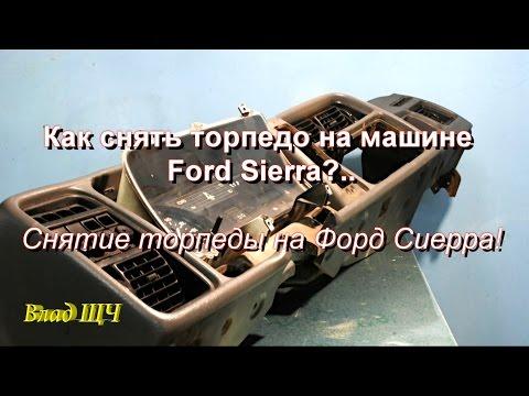 Как снять торпедо на машине Ford Sierra. Снятие торпеды на Форд Сиерра