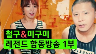 getlinkyoutube.com-철구&미구미 레전드 합동방송 1부 (15.08.02방송) :: ChulGu 미령