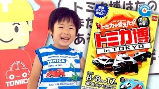 getlinkyoutube.com-トミカ博 in Tokyo 2014へ行ってきました【がっちゃん5歳】Tomica Expo in Tokyo 2014
