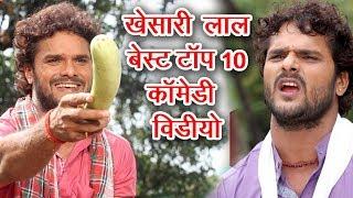 एक बार जरूर देखे    KHESARI LAL BEST TOP 10 COMEDY SCENE    COMEDY SCENE FROM BHOJPURI MOVIE