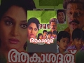 Akashadoothu Malayalam  Full Movie