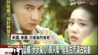 getlinkyoutube.com-【中天】4/11步步驚心班底拍新戲 彭于晏取代吳奇隆