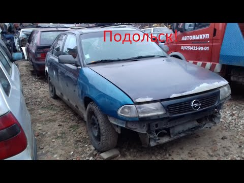 Opel astra F и Skoda Felicia 1.6 пополнили авторазборку.