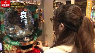 getlinkyoutube.com-【成増会館パチンコTV】 朝比奈ユキさん パチンコ実践:CR牙狼金色になれXX