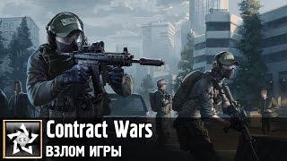 getlinkyoutube.com-Contract Wars Взлом игры ★ Сетевые перестрелки ★