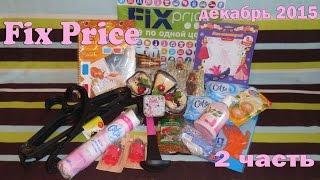 getlinkyoutube.com-Покупки в Fix Price