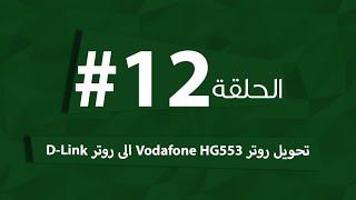 getlinkyoutube.com-الحلقة 12# تحويل روتر Vodafone HG553 الى روتر D-Link