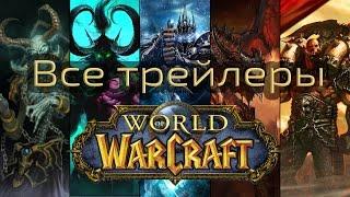 getlinkyoutube.com-Все трейлеры World of Warcraft на русском