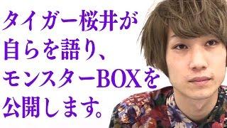 getlinkyoutube.com-【モンスト】タイガー桜井の自己紹介! モンスターBOXも公開!