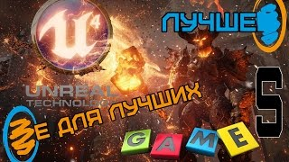 getlinkyoutube.com-Лучшие игры на Unreal Engine 4 - часть 1