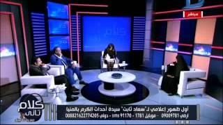 """getlinkyoutube.com-كلام تانى حصريا..أول لقاء تلفزيونى لـ """"سعاد ثابت"""" سيدة أحداث الكرم بالمنياعن تداعيات حفظ قضية التعرى"""
