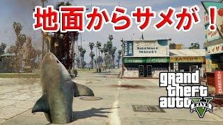【GTA5】地面からサメが襲いかかる!? シャークガンMOD