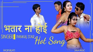 getlinkyoutube.com-Bhojpuri Hot Song 2015 -  ❤ भतार ना होई ❤  - Hot Bhojpuri Songs Album Video - Garmi Leile