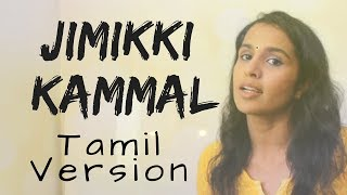 Jimikki Kammal TAMIL VERSION (translation) lyrics below -Yamuna