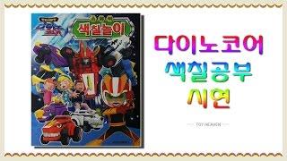 getlinkyoutube.com-다이노코어 색칠공부 스티커 색칠놀이 시현동영상(Dinocore coloring sticker book)