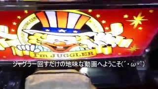 getlinkyoutube.com-【ネジってチギって】1撃5000枚ジャグラープレイ動画【ペカッと】