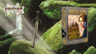 getlinkyoutube.com-Lanlalen EP48: Avalon (สงครามจิตวิทยาของเหล่าผู้กล้า และเมอร์ลิน)