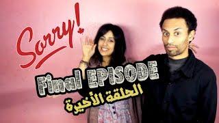 CHAOUKI w KDA EP 09 - الحلقة الأخيرة - Hanane AMJAD