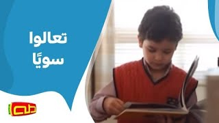 getlinkyoutube.com-تعالوا سوياً | أناشيد للأطفال