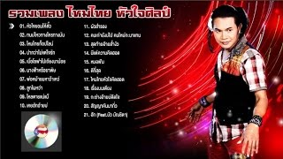getlinkyoutube.com-รวมเพลงเพราะๆ ไหมไทย หัวใจศิลป์