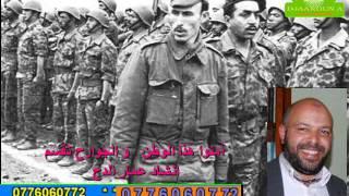 getlinkyoutube.com-أمنوا هذا الوطن  لعمار الدح فرقة التبصرة  حاسي بحبح الجلفة