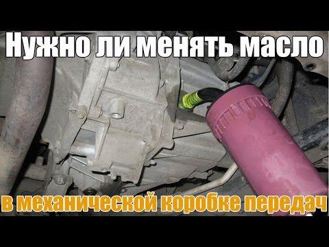 Нужно ли менять масло в механической коробке передач. Просто о сложном