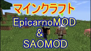 getlinkyoutube.com-【マインクラフト】 EpicarnoMODとSAOMODで冒険への道♪#1