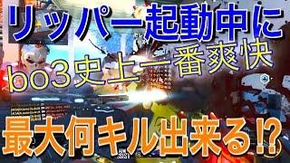 getlinkyoutube.com-【CoD:BO3検証】リッパー起動中に最大何キル出来る!? bo3史上一番爽快ww