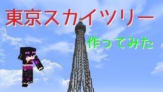 getlinkyoutube.com-マインクラフト 東京スカイツリー 作ってみた