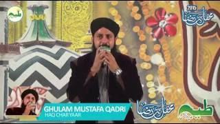 Dama Dam Mast Qalander By Ghulam Mustafa Qadri|Haq Char Yaar